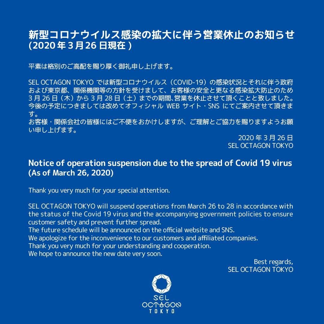 SEL OCTAGON TOKYOから新型コロナウイルス感染の拡大に伴う営業休止のお知らせ