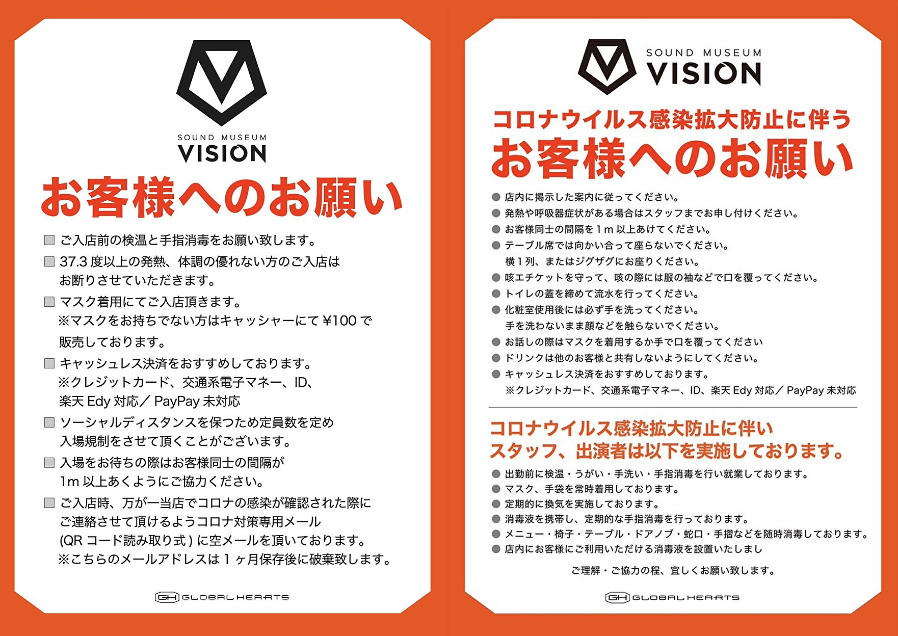 渋谷VISIONからイベントへ参加されるお客様へのお願い