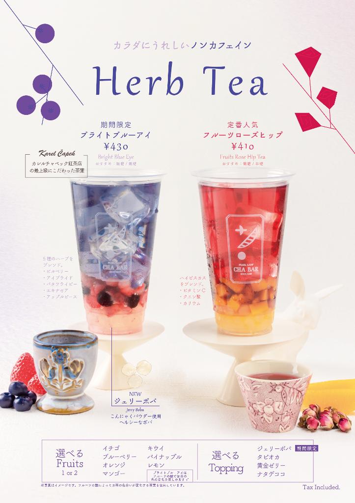 パールレディ茶バーの新作は、夏の終わりのハーブティー!