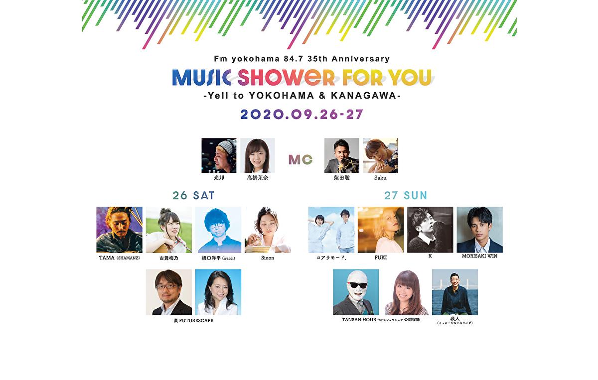 FMヨコハマのオンラインプログラムを配信。~小山薫堂さんの人気コンテンツや瑛人のライブも~