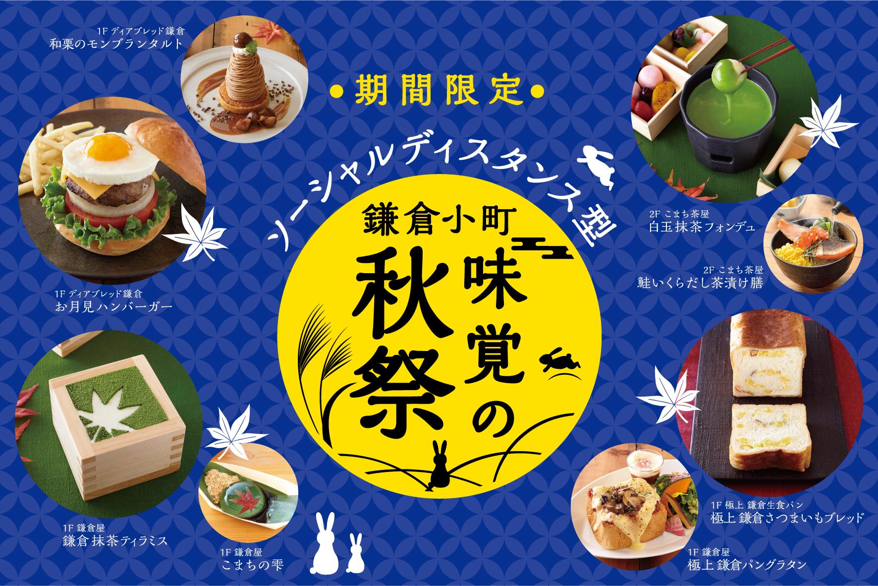 アイザ鎌倉の4店舗から、おいしい新作同時デビューに~「鎌倉小町味覚の秋祭」開催~