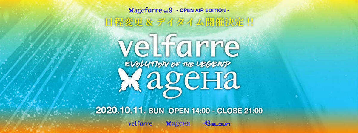 "agefarre 2020 ""OPEN AIR EDITION"""