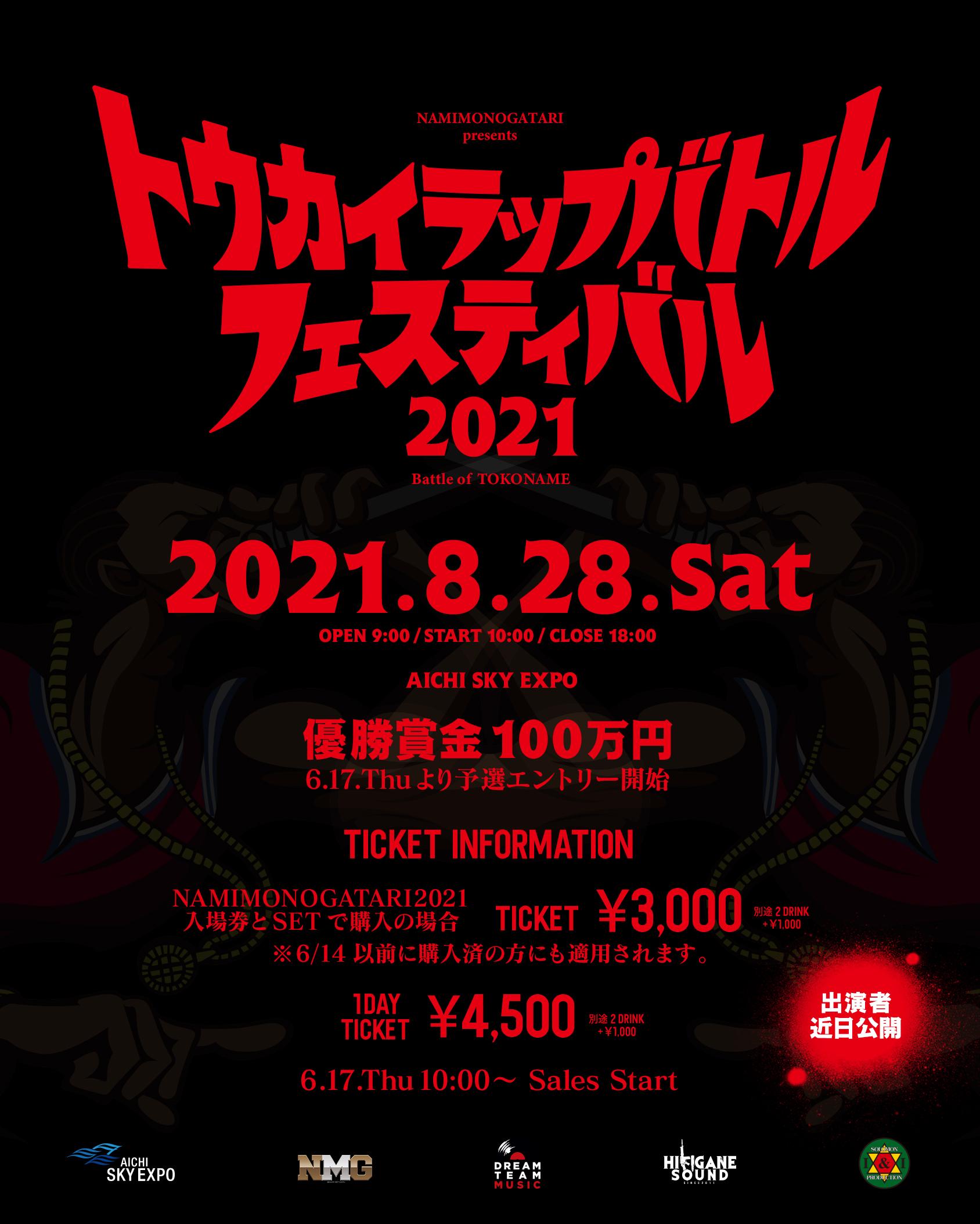 今夏開催の日本最大級HIPHOP・R&B野外フェス「NAMIMONOGATARI」にて 賞金100万円「 トウカイラップバトルフェスティバル」の初開催が決定!!